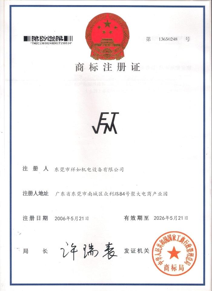 VEMTE商标注册证书