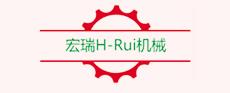 广州宏瑞包装机械有限公司