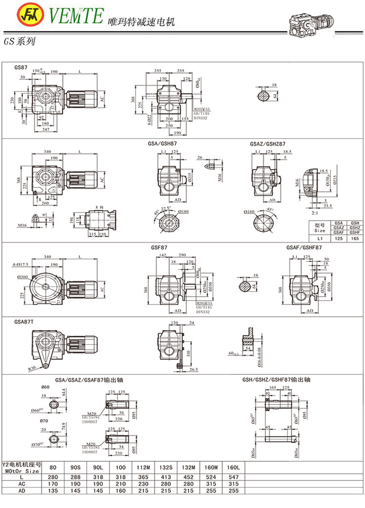 广数gs2000驱动接线图
